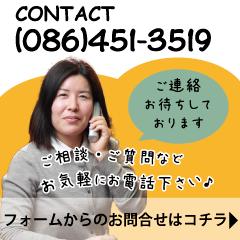 岩崎講師:お問合せはお気軽に 086-451-3519 までどうぞ!