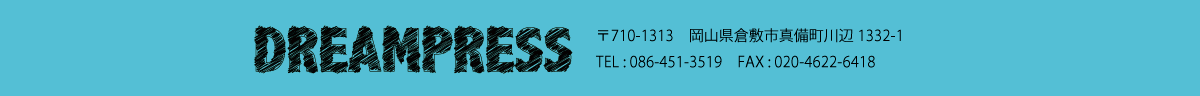 ドリームプレス電話番号 086-451-3519