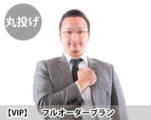 丸投げ【VIP】フルオーダープラン